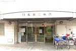 阪和第二病院