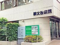 碑文谷病院のイメージ写真1