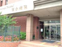 富永病院のイメージ写真1