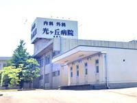 光ヶ丘病院