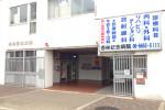 杏林記念病院