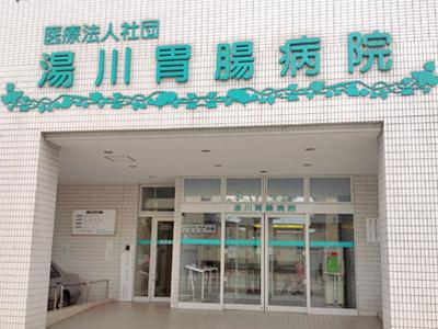 湯川胃腸病院のイメージ写真1