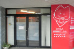 横浜さくら訪問看護ステーション