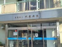 大宮双愛病院のイメージ写真1