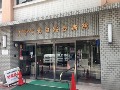 牧田 総合 病院 蒲田