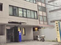 明和病院のイメージ写真1