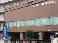 青木病院のイメージ写真1