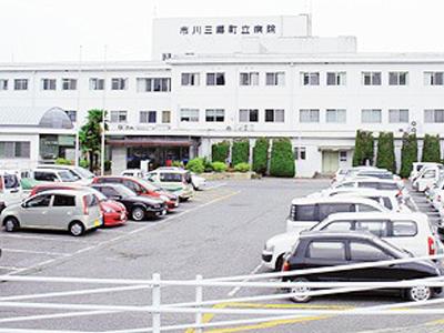 市川三郷病院