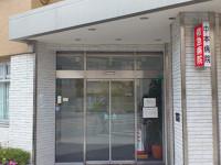 中本病院のイメージ写真1