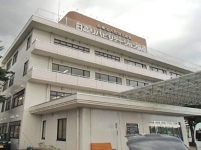 日高リハビリテーション病院