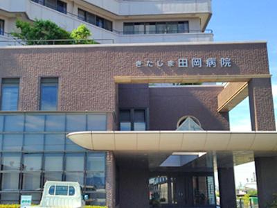 きたじま田岡病院