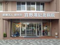 宜野湾記念病院のイメージ写真1