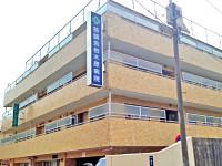 慈誠会若木原病院のイメージ写真1
