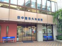 田中整形外科病院のイメージ写真1
