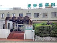 東香里病院のイメージ写真1