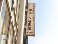 訪問看護ステーションデューン名古屋のイメージ写真1