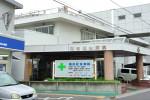 福田記念病院