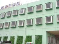 新直井病院のイメージ写真1