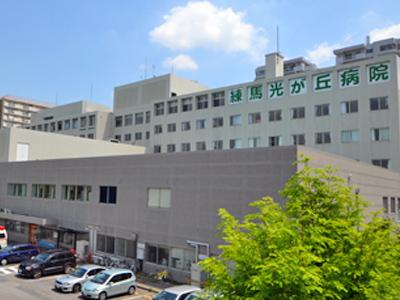 練馬光が丘病院