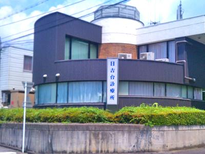 日吉台診療所