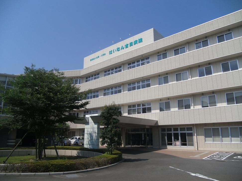 はいなん吉田病院