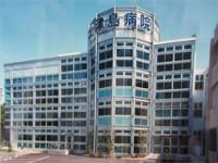 北津島病院のイメージ写真1