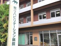 牧リハビリテーション病院のイメージ写真1