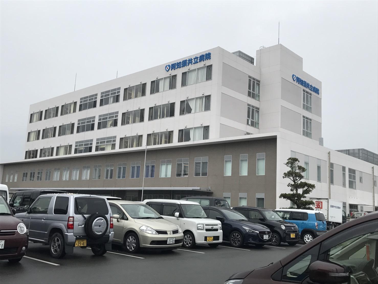 阿知須共立病院