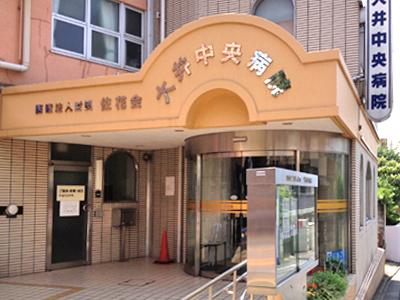 大井中央病院