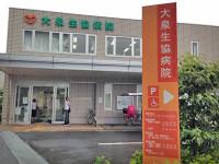 大泉生協病院のイメージ写真1