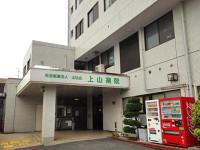 上山病院のイメージ写真1