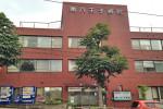 南八王子病院