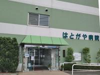 はとがや病院のイメージ写真1