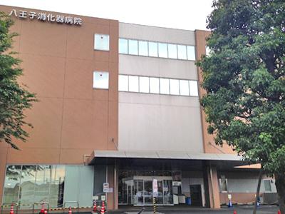 八王子消化器病院
