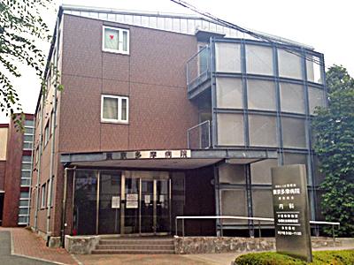 東京多摩病院
