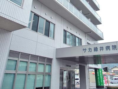 サカ緑井病院