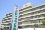 近江草津徳洲会病院