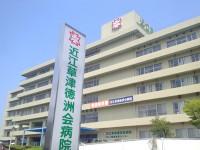 近江草津徳洲会病院のイメージ写真1