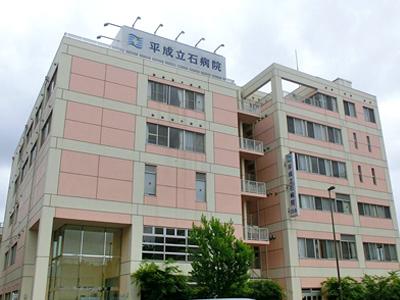 平成立石病院
