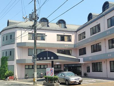 光中央病院