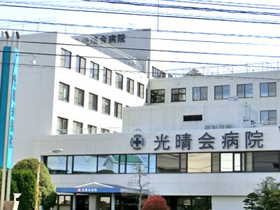 光晴会病院