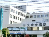 光晴会病院のイメージ写真1