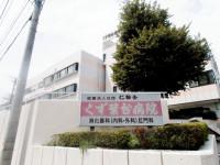 くず葉台病院のイメージ写真1