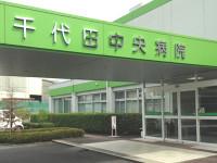 千代田中央病院のイメージ写真1