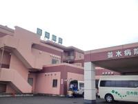 並木病院のイメージ写真1