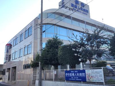 伊井産婦人科病院