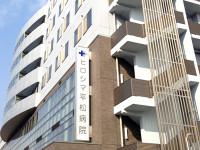 ヒロシマ平松病院のイメージ写真1