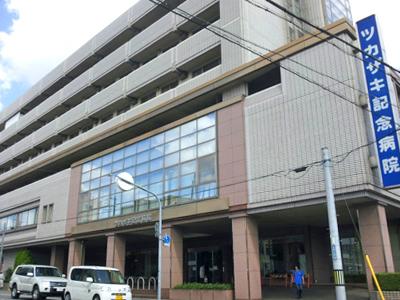 ツカザキ記念病院