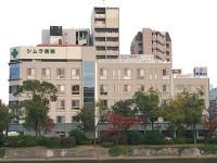 シムラ病院のイメージ写真1