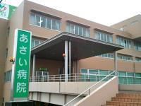 あさい病院のイメージ写真1